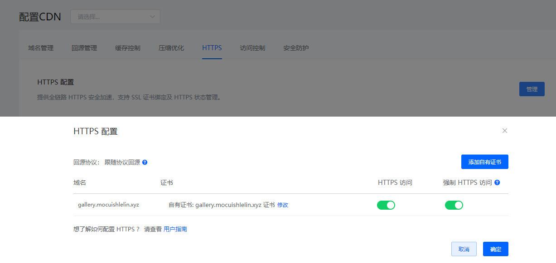 网站启用CDN